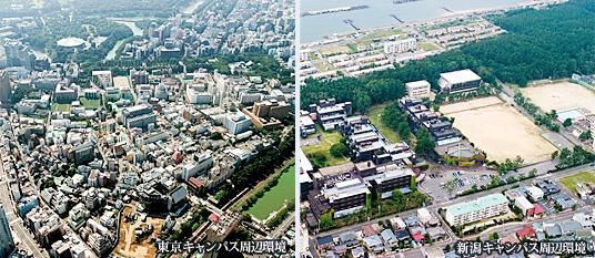 東京キャンパス 新潟キャンパス